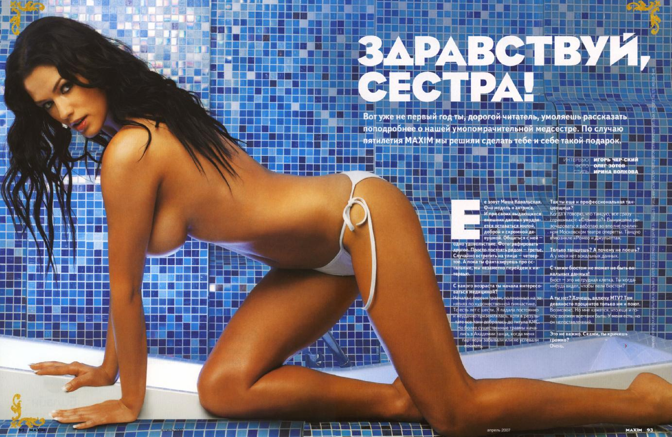 кировские девушки знакомства бес платно