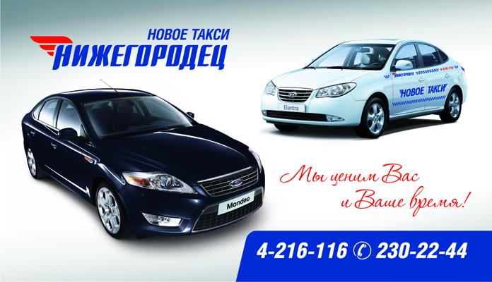 сне громкий номера такси в нижнем новгороде Новотех