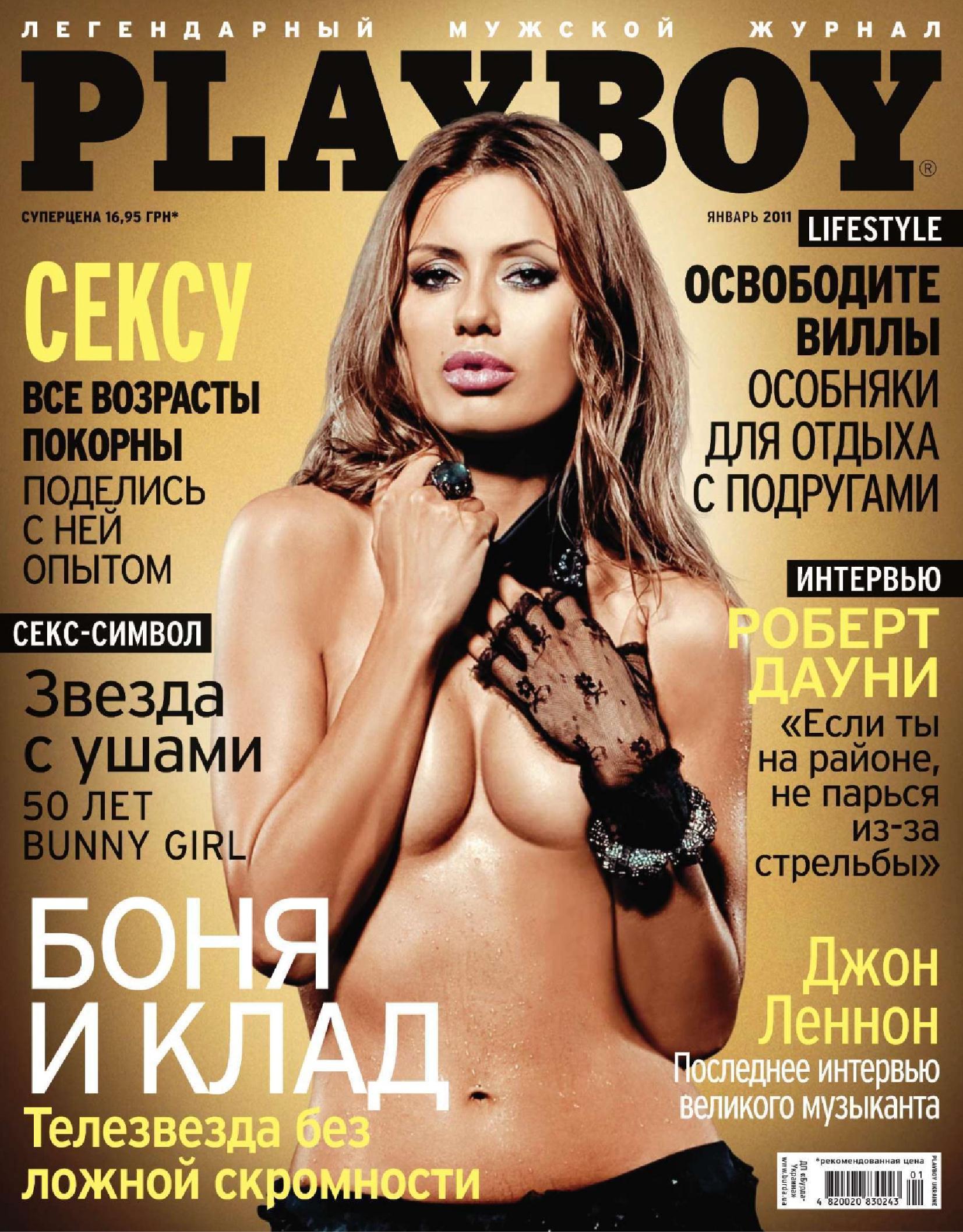 Русские в плейбое 24 фотография