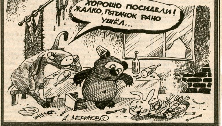 Поздравления с днем рождения карикатура